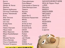 VKFEST #лучшедома