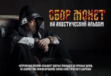 Нейромонах Феофан акустический альбом