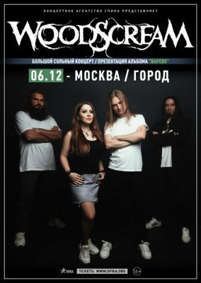 Концерт WOODSCREAM 6 декабря