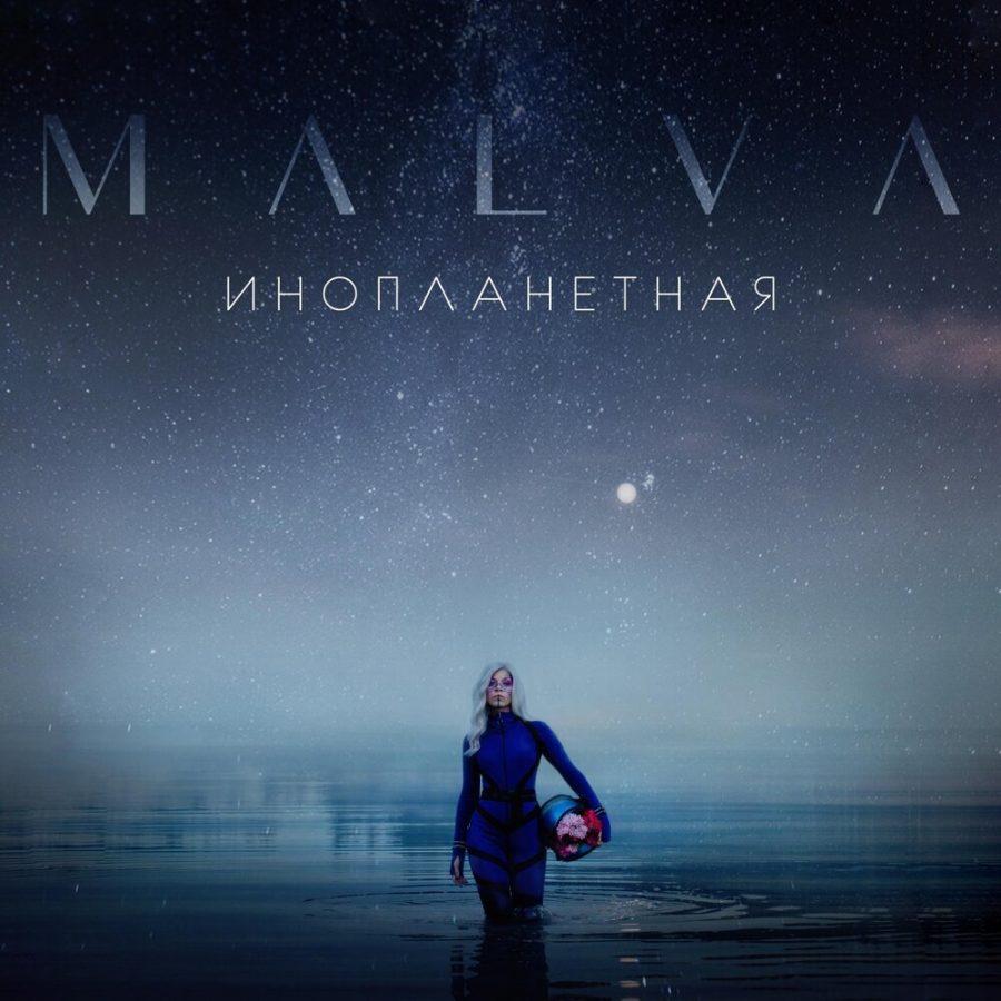 MALVA — Инопланетная