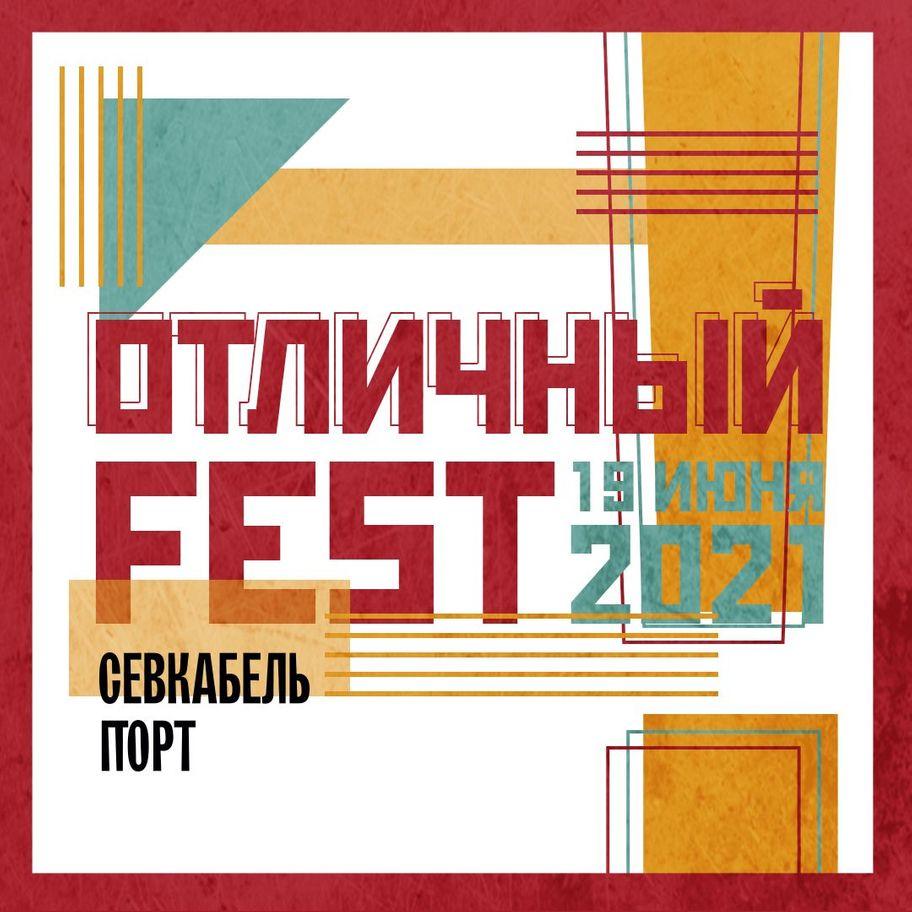 Фестиваль ОТЛИЧНЫЙ FEST 19 июня 2021