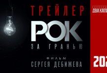 Фильм «Рок за гранью»