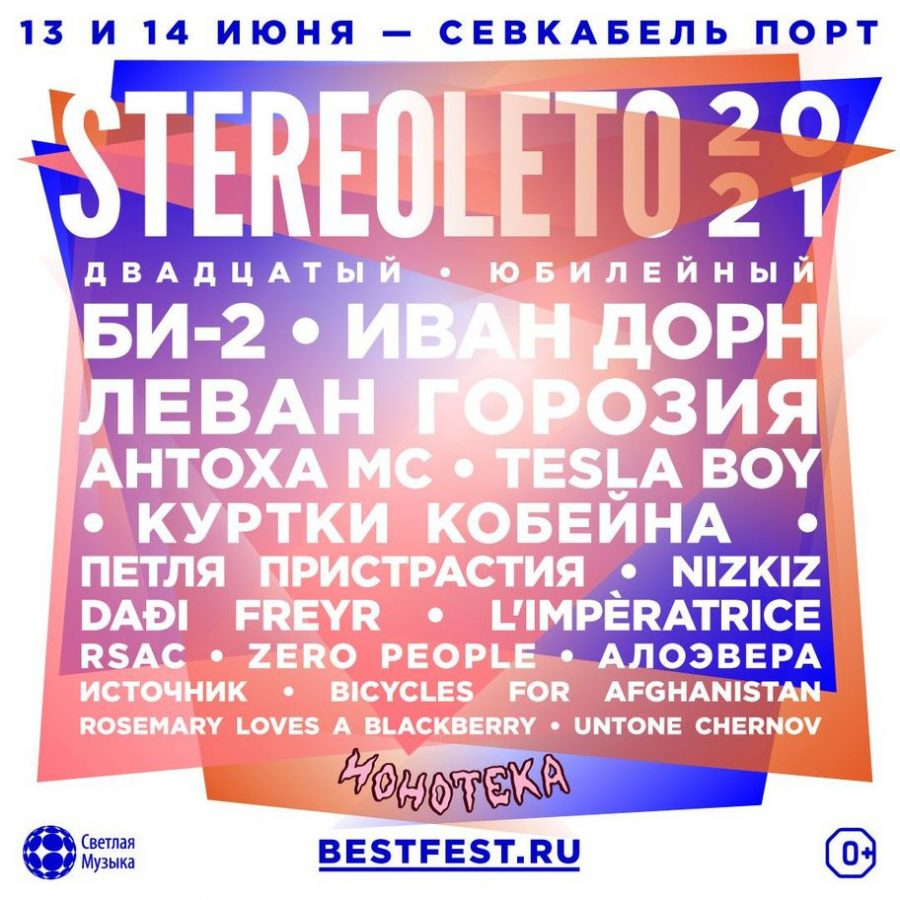 Фестиваль STEREOLETO 13 и 14 июня