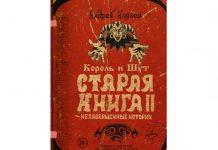 Андрей Князев анонсировал выпуск новой книги